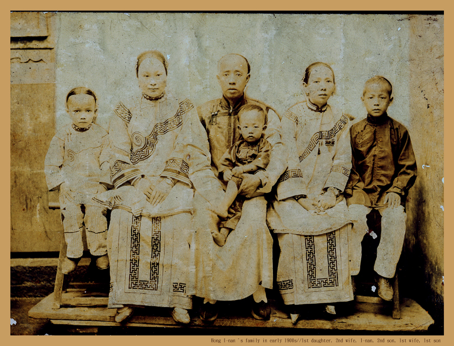 hong i-nan family 2 early 1900s