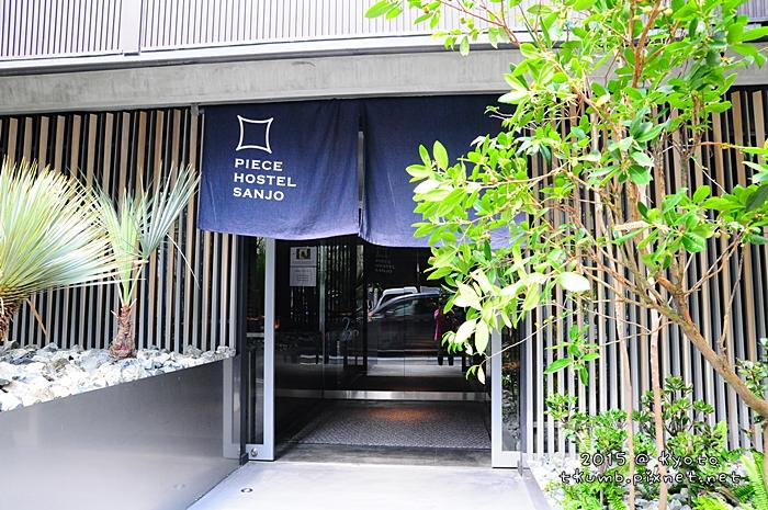 2015PIECE HOSTEL SANJO (2).JPG