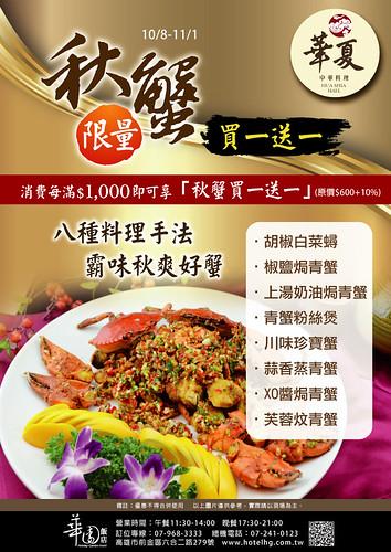 華夏廳秋蟹促銷A4