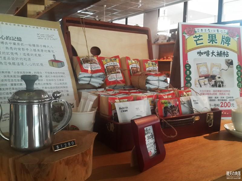 雲林芒果咖啡館09