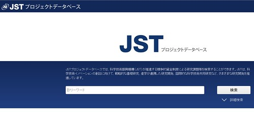 projectdb.jst.go.jp