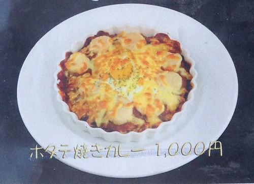hokkaido-saruhutsu-husetsu-hotate-yaki-curry