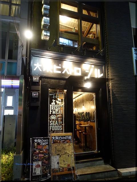 Photo:2015-11-09_T@ka.の食べ飲み歩きメモ(ブログ版)_あのジルの新店!ワイワイ楽しめます【中目黒】大衆ビストロジル_01 By:logtaka