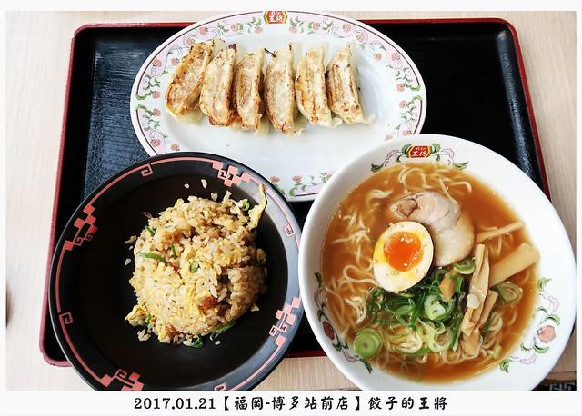 2017.01.21 博多站前店 餃子的王將