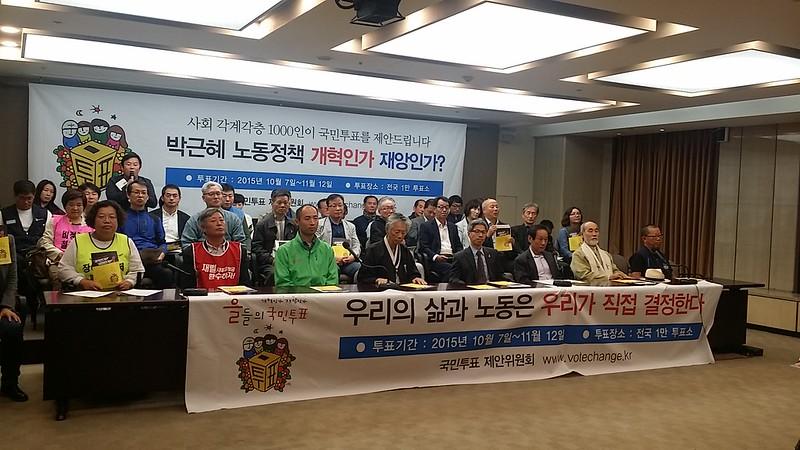 20151007_기자회견_국민투표 기자회견