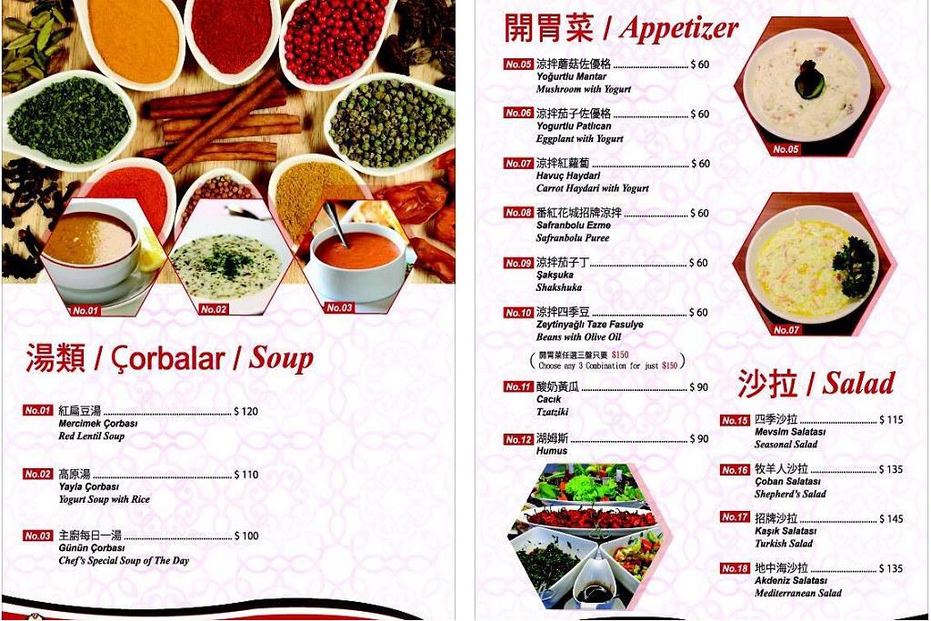 20151028中山-番紅花土耳其餐廳 (13)