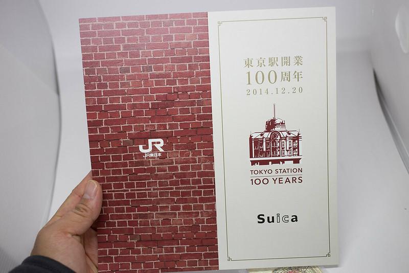 tokyo_station_SUICA-1