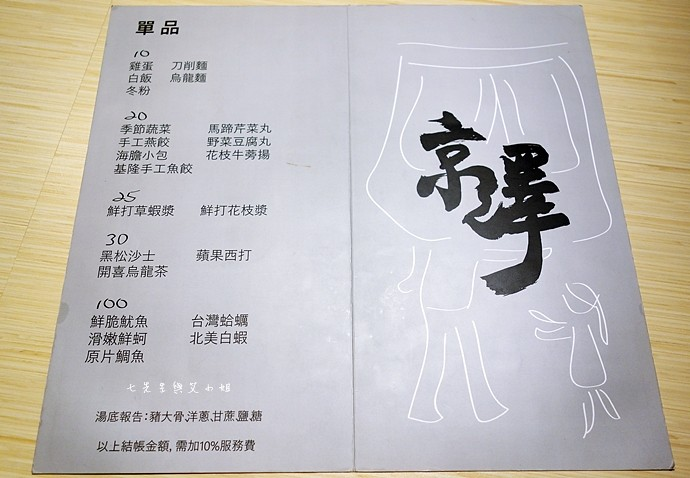 10 京澤日式石頭鍋物
