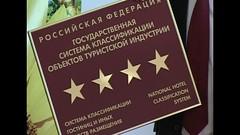Работа гостиниц, не прошедших классификацию, вне закона