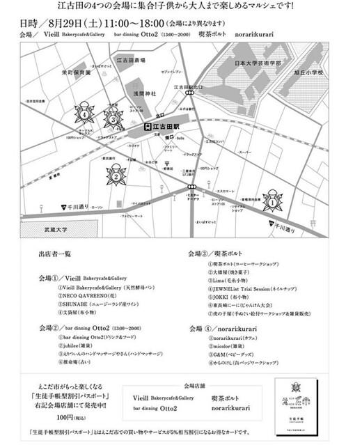 えこだ市4(江古田)