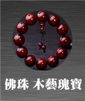 佛珠 木藝瑰寶