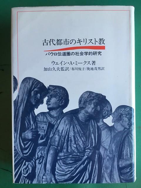 古代都市のキリスト教 ウエイン・A・ミークス
