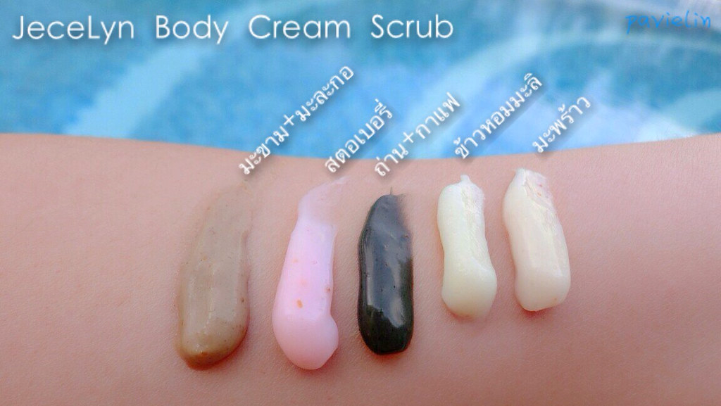 JeceLyn Body Cream Scrub