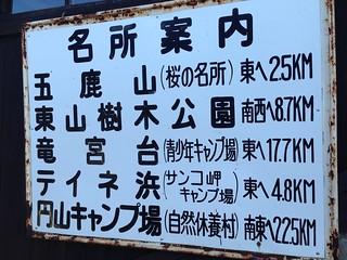 hokkaido-michinoeki-kamiyubetsu-hotspring-spa-of-tulip-train03