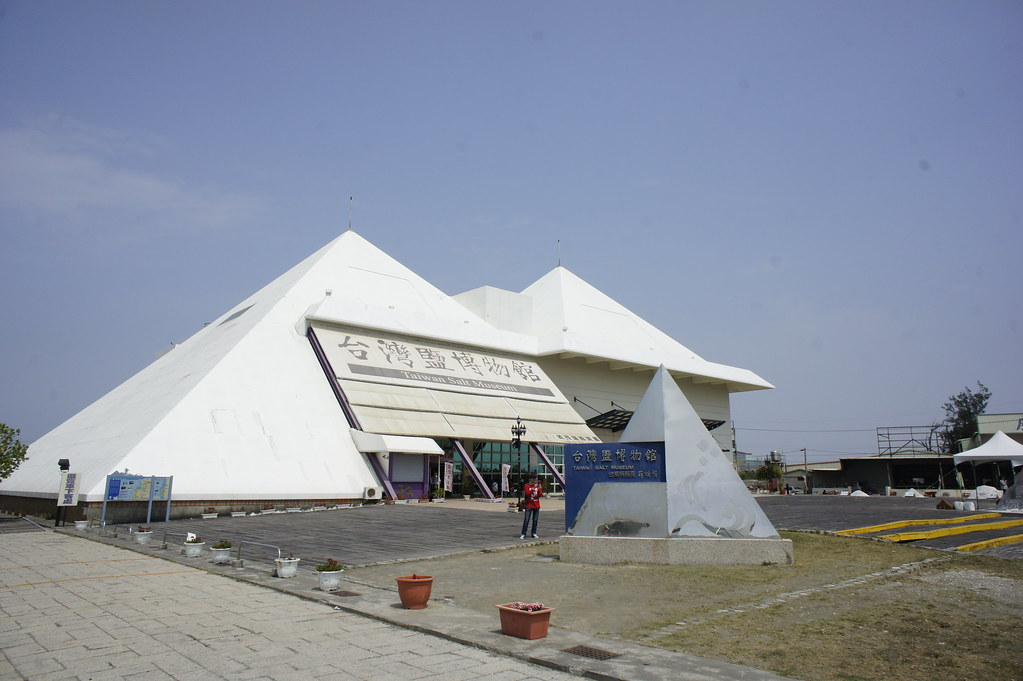 台南市七股區鹽業博物館 (1)