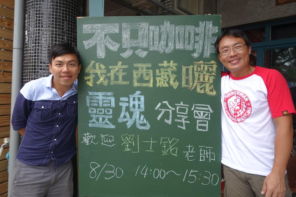 2015.08.30 台中-Ohana的天空《我在西藏曬靈魂-新書分享會》-4
