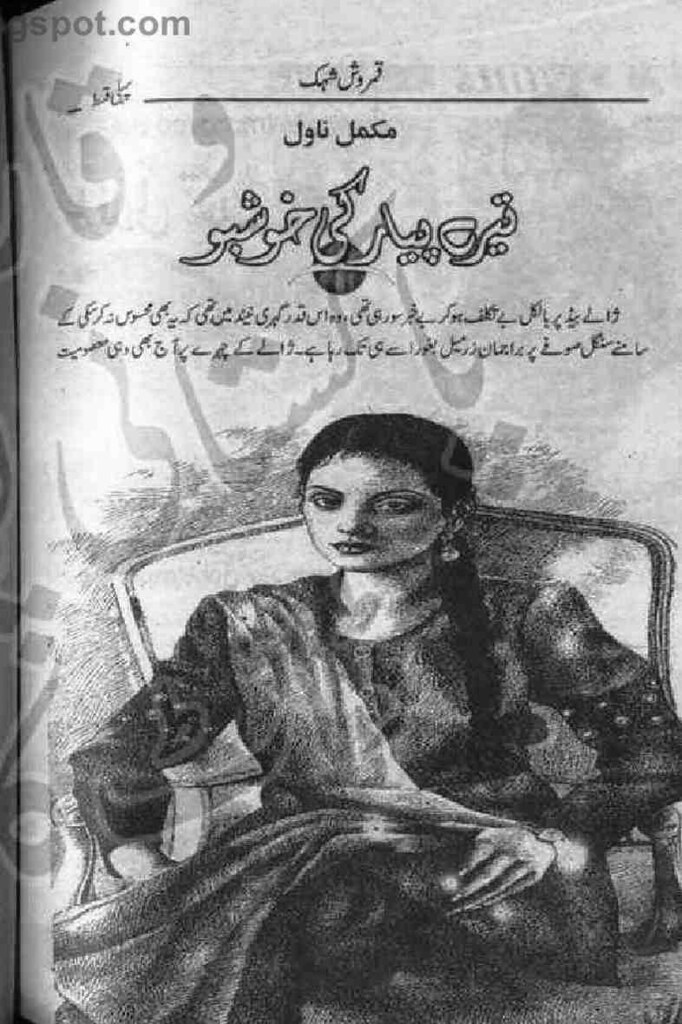 Tere Pyar Ki Khushboo is a very well written complex script novel which depicts normal emotions and behaviour of human like love hate greed power and fear, writen by Qamrosh Ashok , Qamrosh Ashok is a very famous and popular specialy among female readers