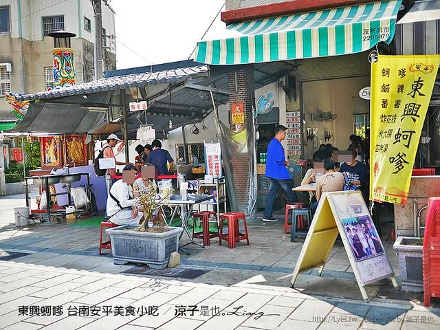 東興蚵嗲 台南安平美食小吃 6