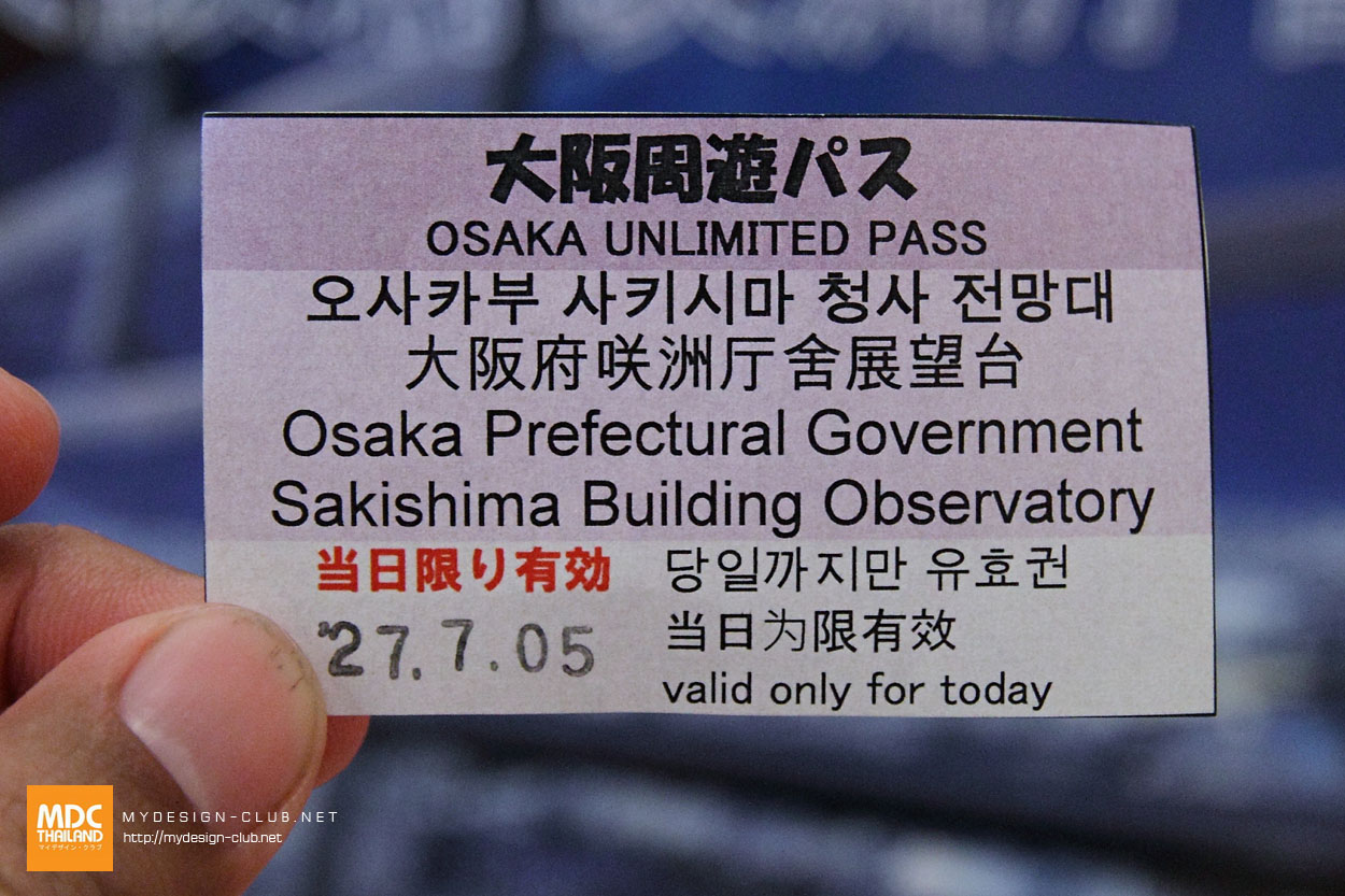 MDC-Japan2015-1120