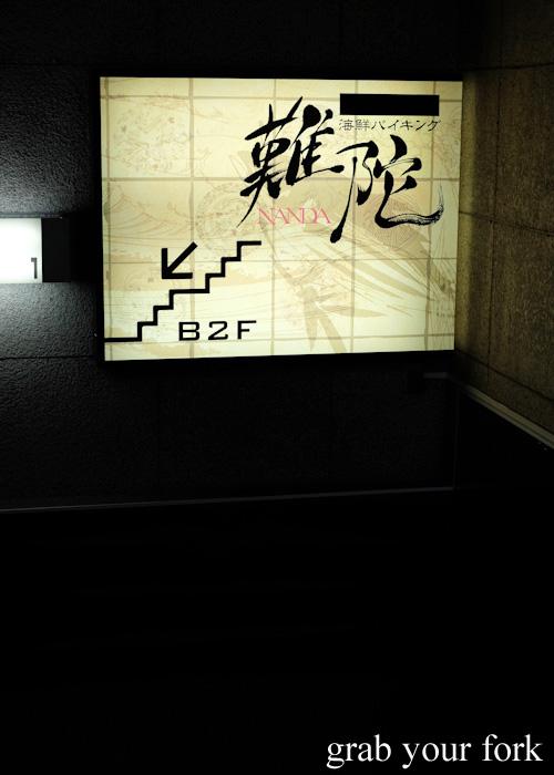 Entrance to Nanda Seafood, Sapporo