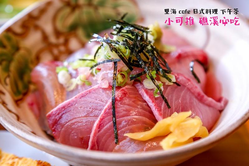 里海 cafe'生魚片丼【礁溪必吃美食】里海cafe':餐廳 漁獲料理 和風定食 咖啡 下午茶,礁溪泡湯後的聚餐選擇