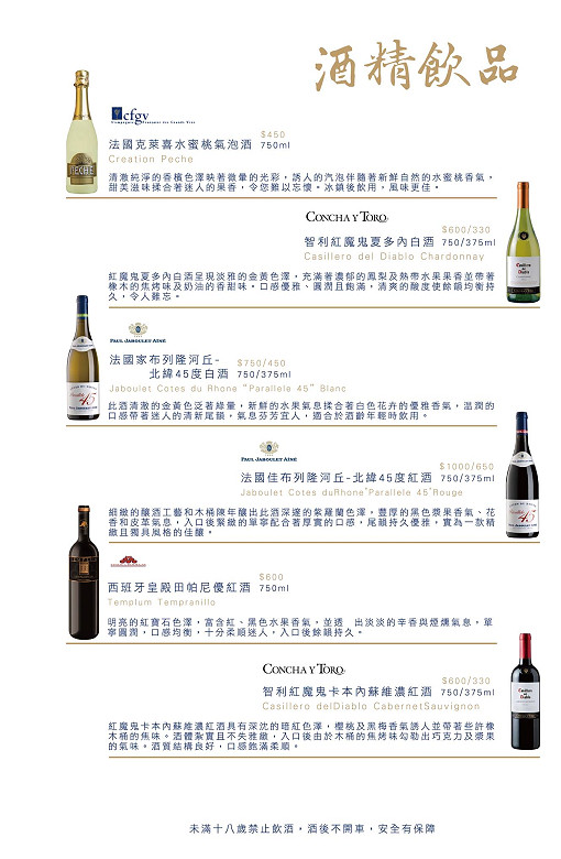 春花秋實鍋物菜單menu價位04