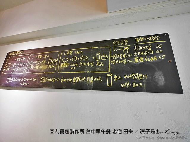 春丸餐包製作所 台中早午餐 老宅 田樂 5