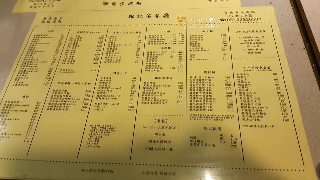 台北市萬華區》西門町港式料理-維記茶餐廳 豉椒排骨煲仔飯+雙蛋公仔麵 + 漢中街星巴克超復古 @Gina Lin
