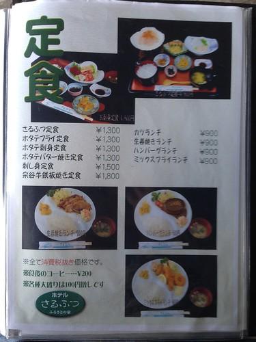 hokkaido-saruhutsu-husetsu-menu01