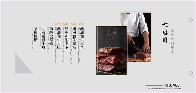 台北牧島菜單_170115_0012