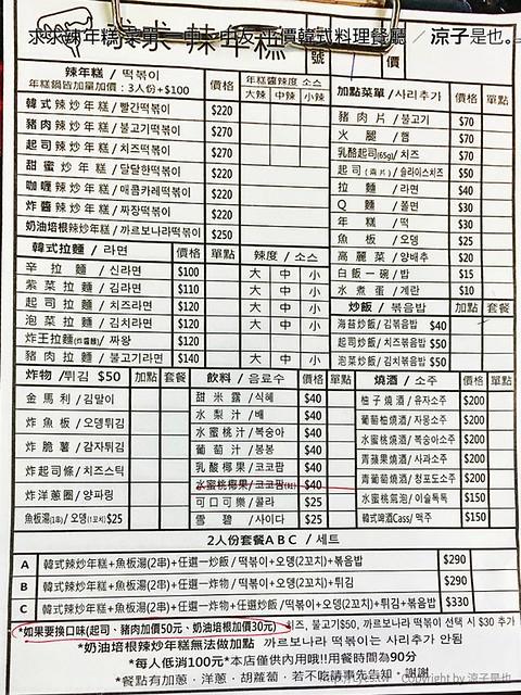 求求辣年糕 菜單 一中、中友 平價韓式料理餐廳 2