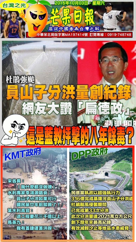 151003芒果日報--台灣之光--員山仔終止水患,網友讚阿扁政績