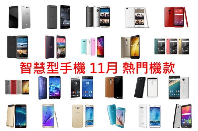 Android智慧型手機 11月熱門機