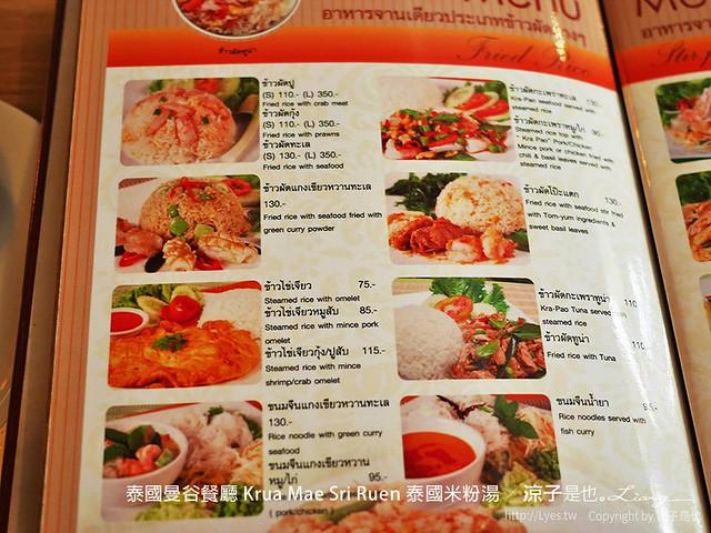 泰國曼谷餐廳 Krua Mae Sri Ruen 泰國米粉湯 17