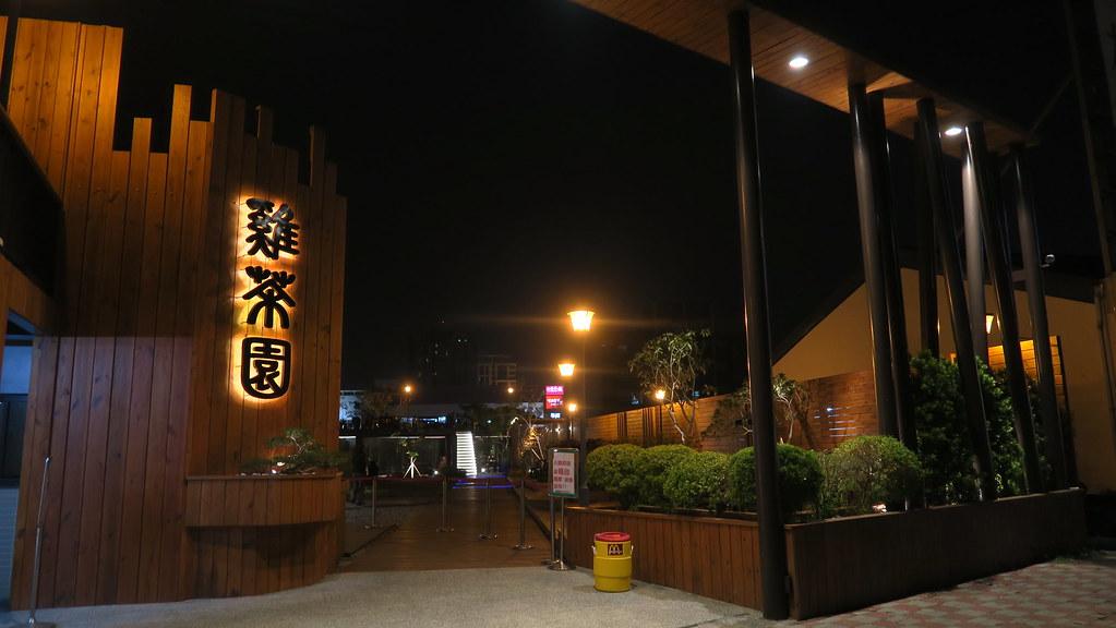 雞茶園 (1)