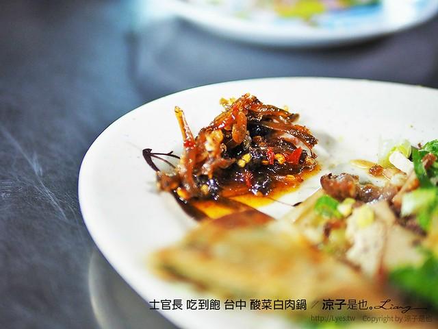 士官長 吃到飽 台中 酸菜白肉鍋 21