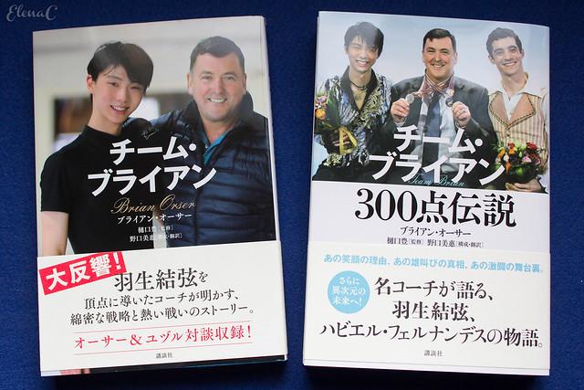 Team Brian e Team Brian 300 tesoro yuzuriano yuzuru hanyu