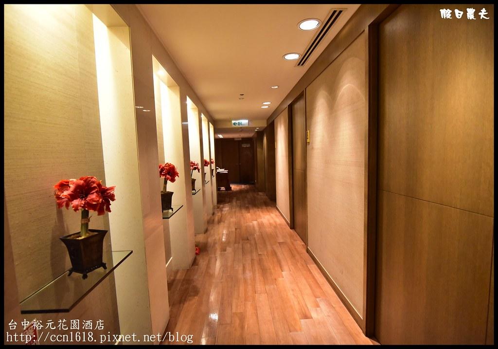 台中裕元花園酒店_DSC1785