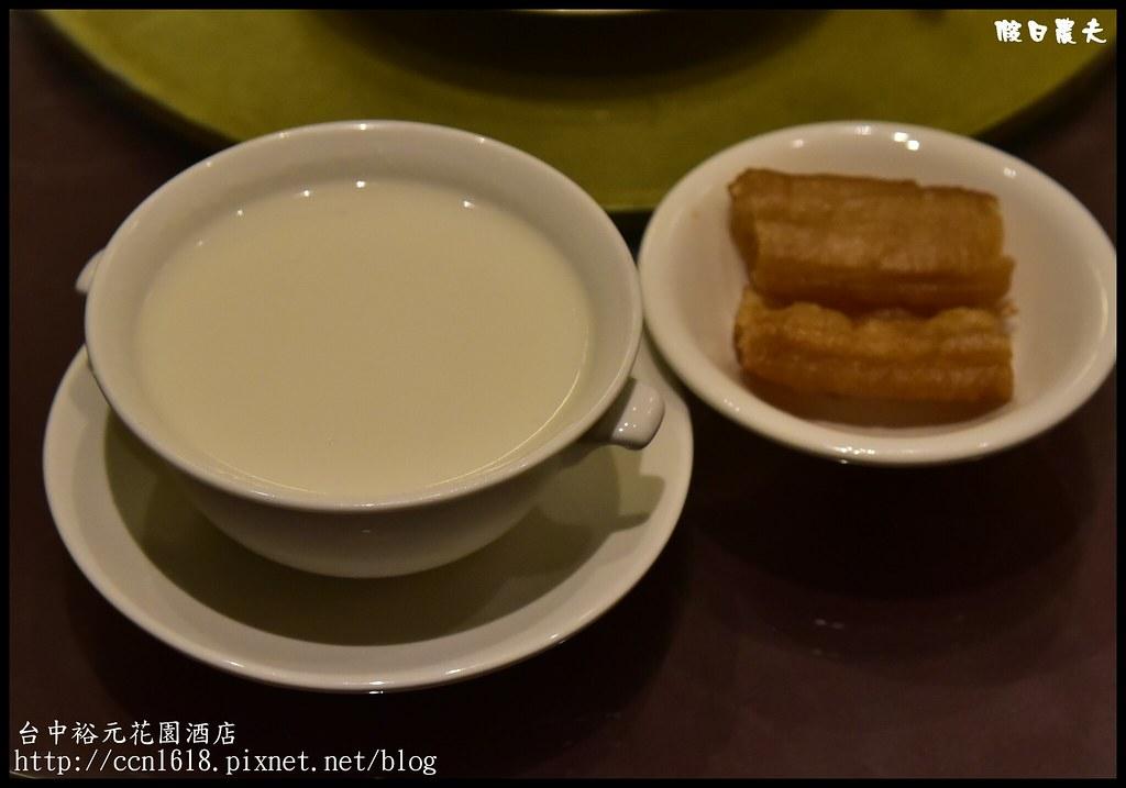 台中裕元花園酒店_DSC1873