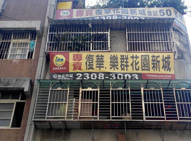 永慶房屋仲介軍宅廣告