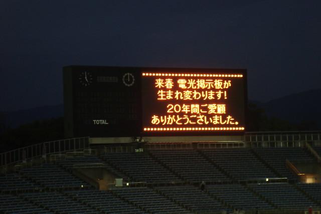 2015/11 J2第42節 京都vs水戸 #18