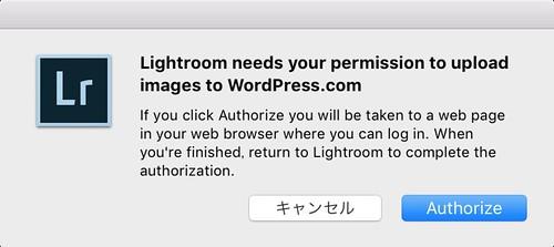 WordPress.com アカウントに対するパーミッション警告