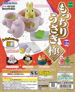 EPOCH《日式和菓子兔》好評續推第三彈「極」篇章!もっちりうさぎ 極