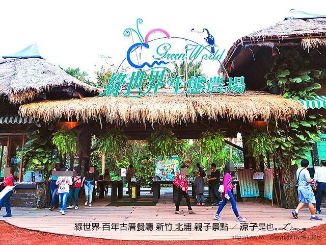 綠世界 百年古厝餐廳 新竹 北埔 親子景點 33