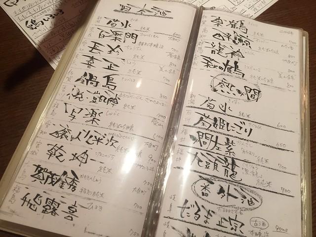 庵狐 円山町店