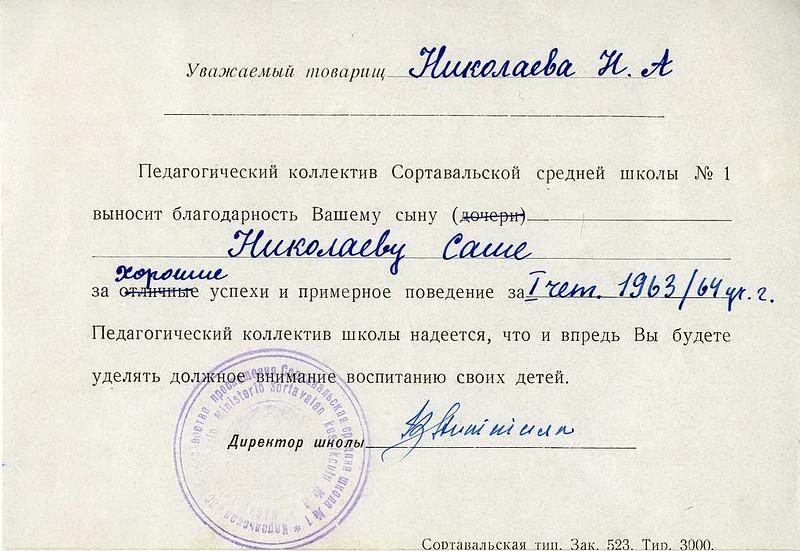 1963 pohv list005