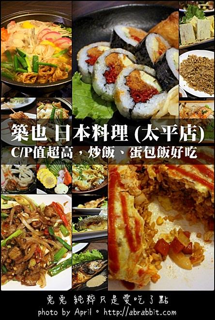 [台中]築也日本料理(太平店)–C/P值超高,大推炒飯與蛋炒飯@太平