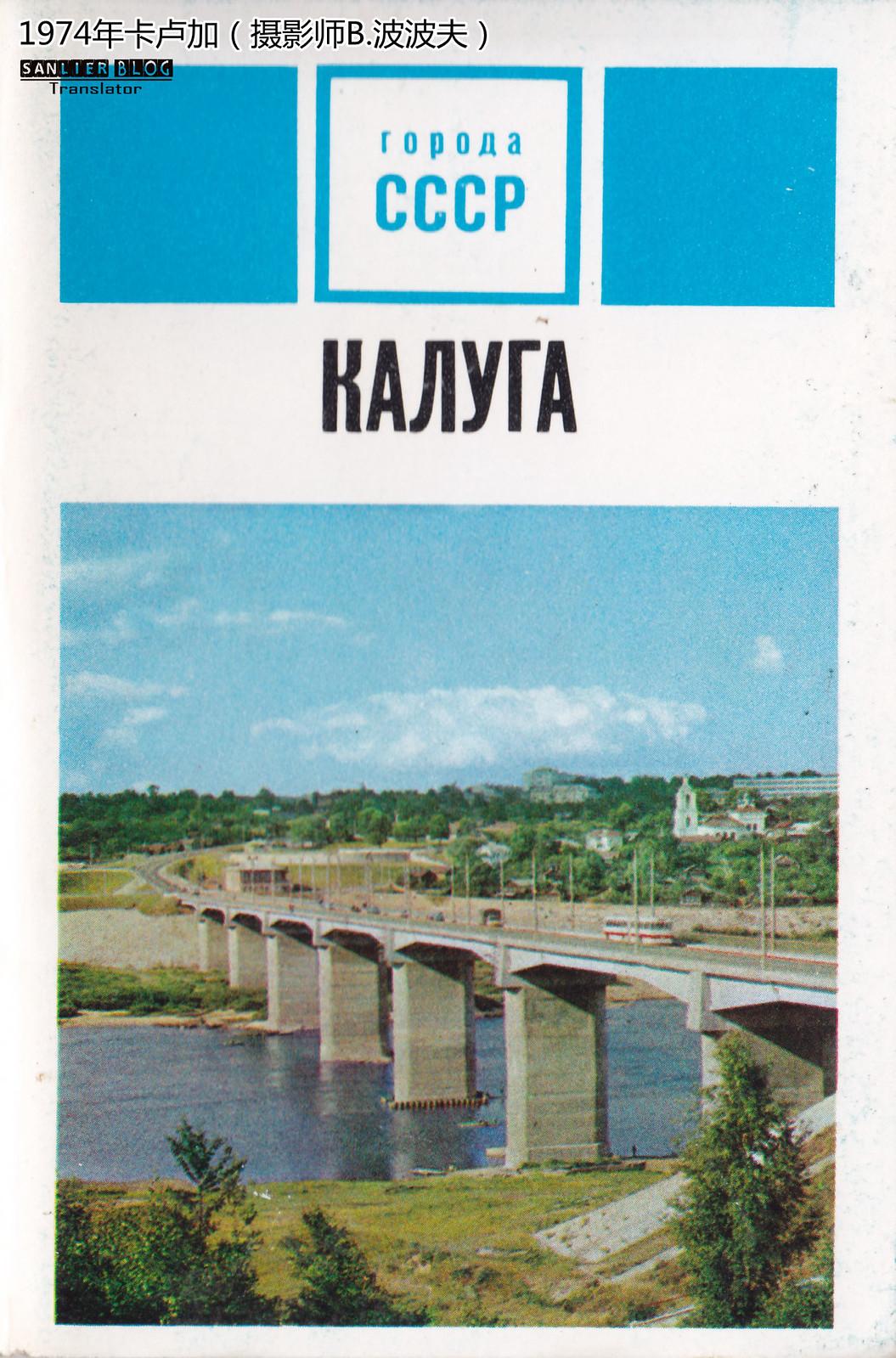 1970-1980年代卡卢加52