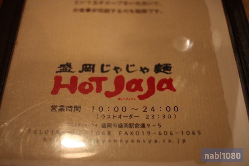HotJaJa01