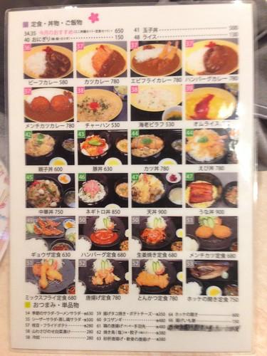 hokkaido-asahikawa-morinospa-kagura-restaurant-menu01
